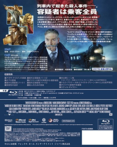 【Amazon.co.jp限定】オリエント急行殺人事件 ブルーレイ版スチールブック仕様 [Blu-ray]