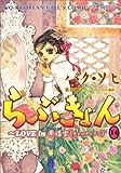 らぶきょん~LOVE in 景福宮 (14) (ウンポコ・コミックス)