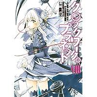クロックワーク・プラネット(8) (シリウスコミックス)