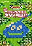 ドラゴンクエスト25周年記念 ファミコン&スーパーファミコン ドラゴンクエスト?・?・? 超みちくさ冒険ガイド (デジタル版SE-MOOK)