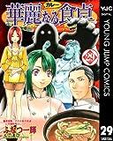 華麗なる食卓 29 (ヤングジャンプコミックスDIGITAL)