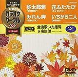 テイチクDVDカラオケ カラオケサークルW ベスト4[TBKK-5221][DVD] 製品画像