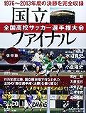 国立ファイナル全国高校サッカー選手権大会―1976年度以降、国立競技場で行なわれた全38の「 (B・B MOOK 1025)