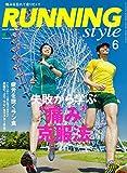 Running Style(ランニング・スタイル) 2016年 06月号