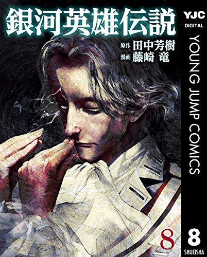 銀河英雄伝説 8 (ヤングジャンプコミックスDIGITAL)