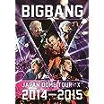 "BIGBANGJAPAN DOME TOUR 2014~2015 ""X"" (DVD2枚組)"