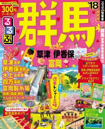 るるぶ群馬 草津 伊香保 富岡'18 (国内シリーズ)