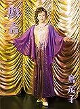 戯言(初回生産限定盤) [DVD] - 島茂子