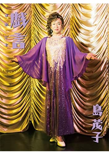 戯言(初回生産限定盤) [DVD]