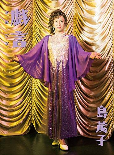 戯言(初回限定盤) [DVD] ※7月4日再リリース盤