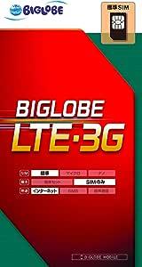 BIGLOBE SIM 標準(データ通信) 月額900円(税別)~ UIM_KIT_W