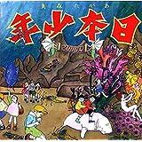 日本少年2000系