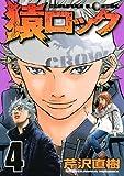猿ロック(4) (ヤングマガジンコミックス)