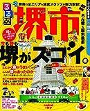 るるぶ堺市 (国内シリーズ)