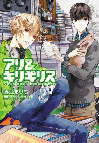 アリ&キリギリス ~Assortment~ (ZERO-SUMコミックス)の詳細を見る