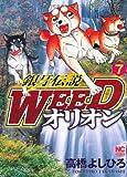 銀牙伝説WEEDオリオン 7 (ニチブンコミックス)