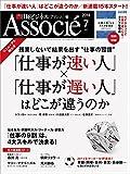 日経ビジネスアソシエ 2014年 07月号 [雑誌]