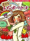 恋するレインボー・ケーキ (夢をひろげる物語)