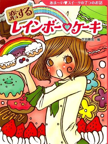 恋するレインボー・ケーキ (夢をひろげる物語)の詳細を見る