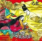 情ノ華/朧月夜【A:初回限定盤】(在庫あり。)