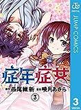 症年症女 3 (ジャンプコミックスDIGITAL)