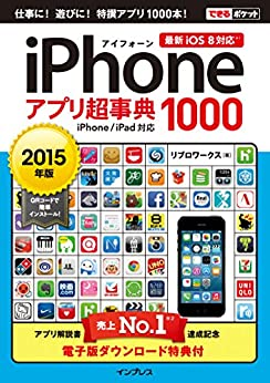 [リブロワークス]のできるポケット iPhoneアプリ超事典1000 [2015年版] iPhone/iPad対応 できるポケットシリーズ