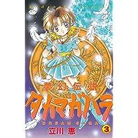 夢幻伝説タカマガハラ(3) (なかよしコミックス)