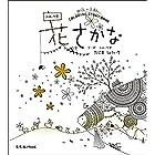 かめいち堂 COLORING STORY BOOK 花さかな (玄光社MOOK)