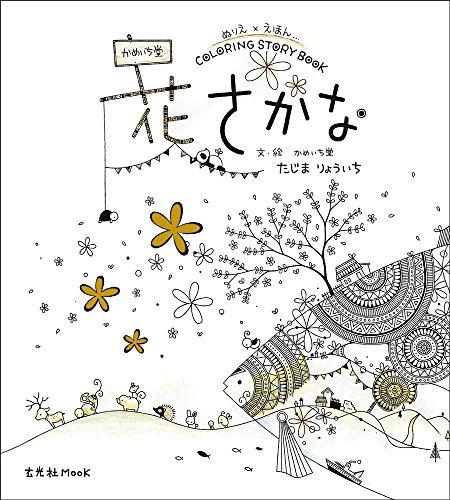 かめいち堂 COLORING STORY BOOK 花さかな (玄光社MOOK)の詳細を見る