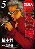 交渉人 堂本零時 (5) (ヤングキングコミックス)