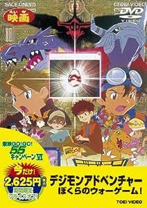 <東映55キャンペーン第12弾>デジモンアドベンチャー ぼくらのウォーゲーム!【DVD】