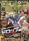 月刊少年チャンピオン 2020年 01 月号 [雑誌]