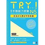 TRY! 日本語能力試験 N5 文法から伸ばす日本語 改訂版 TRY! Nihongo Nouryoku Shiken N5 Bunpou Kara Nobasu Nihongo Revised Version (English Version)