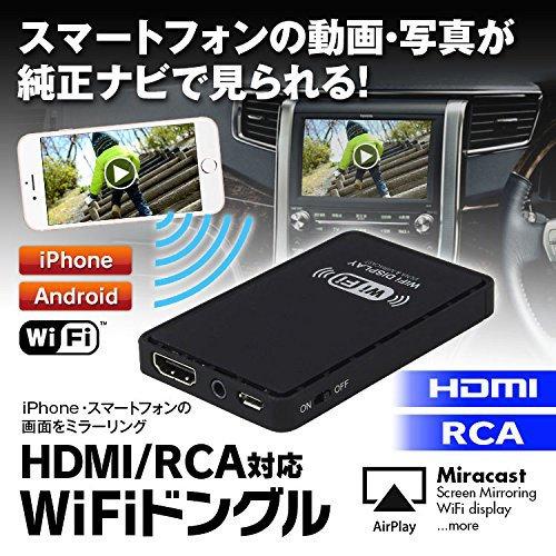 WiFi ドングル レシーバー 車載 家庭 HDMI RCA モニター テレビ プロジェクター カーナビ iOS 10 Airplay Android 5.0 Miracast DLNA 対応 [並行輸入品]