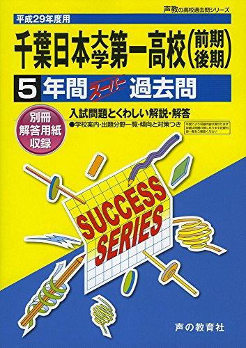 千葉日本大学第一高等学校 平成29年度用―声教の高校過去問シリーズ (5年間スーパー過去問C5)