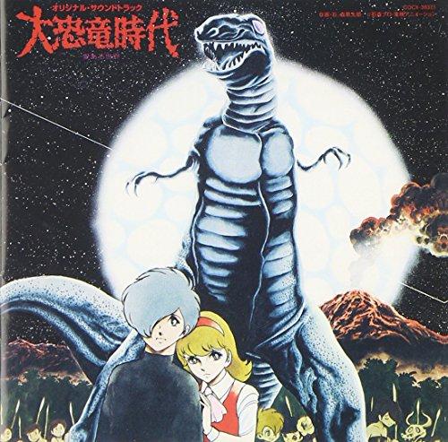 Columbia Sound Treasure Series「大恐竜時代」オリジナル・サウンドトラック - 演奏:ショーグン&グランド・シンフォニック・オーケストラ 歌:ケーシー・ランキン、堀江美都子