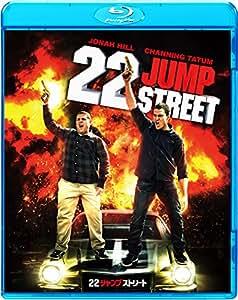 22 ジャンプストリート [Blu-ray]