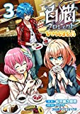 白猫プロジェクト ひこうじま公園 3 (ファミ通クリアコミックス)