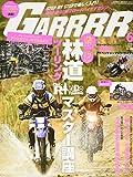 GARRRR(ガルル) 2016年 06 月号 [雑誌]