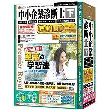 media5 Premier Royal 中小企業診断士GOLD下 合格保証版