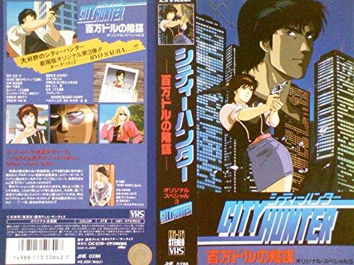 シティーハンター オリジナル・スペシャル3~百万ドルの陰謀 [VHS]