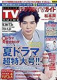 デジタルTVガイド関西版 2019年 08 月号 [雑誌]