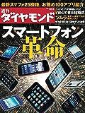 週刊ダイヤモンド 2010年12/4号 [雑誌]