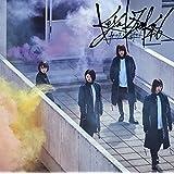欅坂46 | 形式: CD  発売日: 2018/3/7新品:  ¥ 1,650  ¥ 1,406 12点の新品/中古品を見る: ¥ 500より