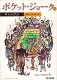 ポケット・ジョーク (6) ギャンブル (角川文庫)