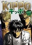 KIPPO (2) (ヤングキングコミックス)