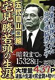 五代目山口組 宅見勝若頭の生涯 〜暗殺までの15328日〜