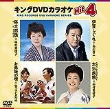キングDVDカラオケHit4[KIBK-166][DVD]