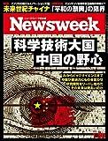 Newsweek (ニューズウィーク日本版) 2018年 1/30 号 [科学技術大国 中国の野心]