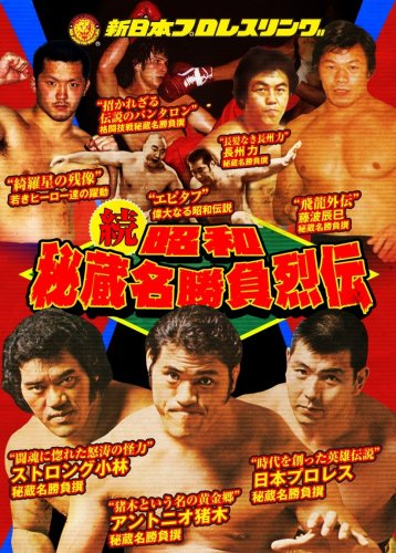 新日本プロレス秘蔵烈伝シリーズ 続・秘蔵昭和名勝負烈伝 DVD-BOX -
